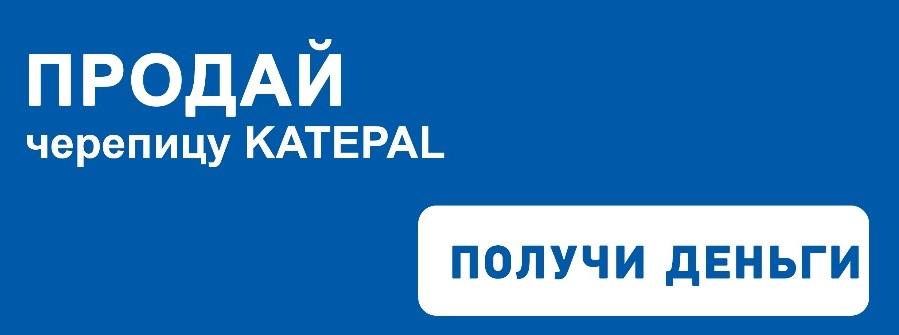 Акция для продавцов, дополнительный доход для продавцов, Москва, МСК, Катепал, Katepal